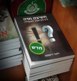 הספר בחנויות